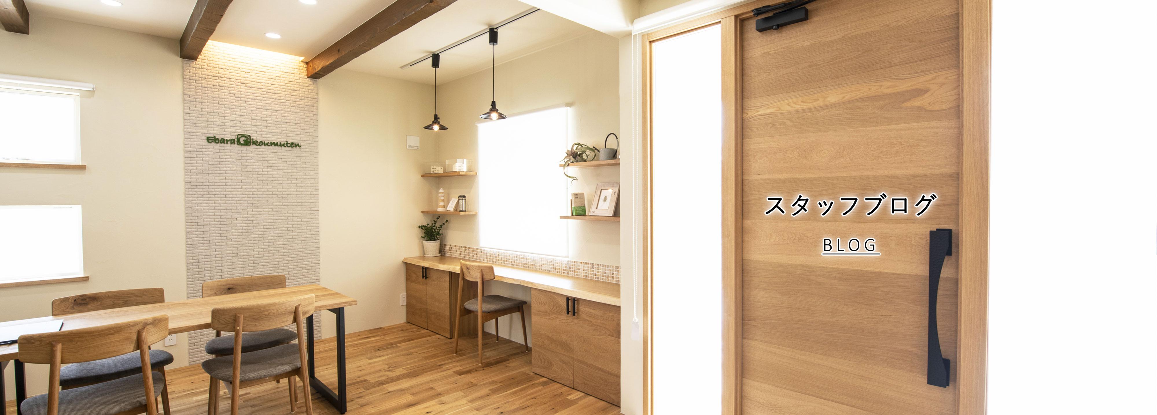 江原工務店 スタッフブログ